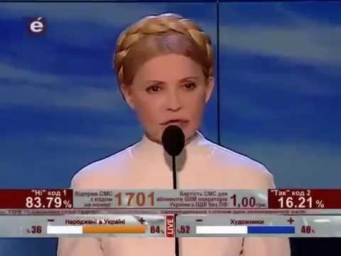 Большой позор Тимошенко