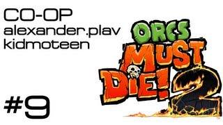 Прохождение Orcs Must Die! 2 Co-op : Часть 9 — Подземелья