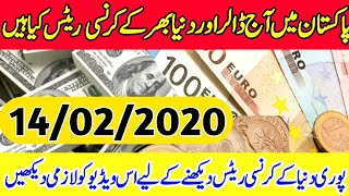 Today all currency rate pakistan ||Pakistan currency rates ||Currency rate today 14_02_2020.