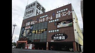 Retro Game Shopper Japan - Mandai Shoten - Takasaki Store - Gunma Prefecture - 万代書店 高崎店 群馬県
