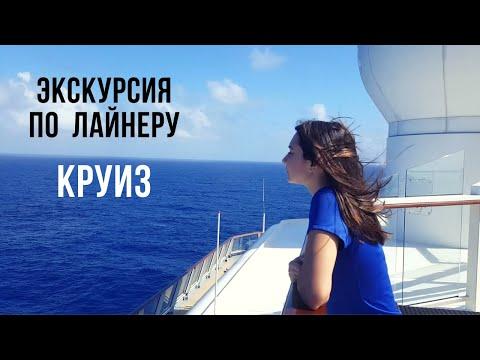 В круизе по Тихоокеанским островам - экскурсия по кораблю / Cruise Around Pacific Islands
