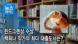 '린드그렌상 수상' 백희나 작가의 최다 …