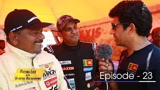 Racing Life with Dilantha Malagamuwa - Season 03 | Episode 23 - (2018-09-30) | ITN Thumbnail