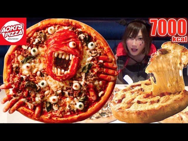 【HALLOWEEN MUKBANG】 Dark & Bloody Zombie Pizza & Cheesy Pizza in Shizuoka! [AOKI's Pizza][7000kcal]