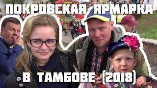 Покровская ярмарка  в Тамбове [2018]
