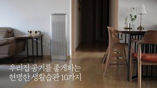 (sub) 우리집 공기가 좋아지는 현명한 생활습관 10…