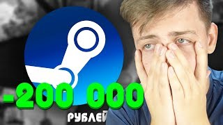 У меня украли инвентарь CS:GO на 200 000 рублей!