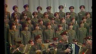 видео:  Coro dell'Armata Rossa - Солнце скрылось за горою
