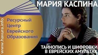 Мария Каспина. Тайнопись и шифровки в еврейских амулетах