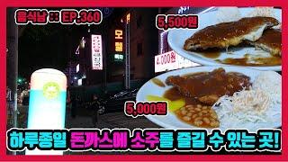 [음식남] 24시간 기사식당에서 소우주와 함께 즐기는 …