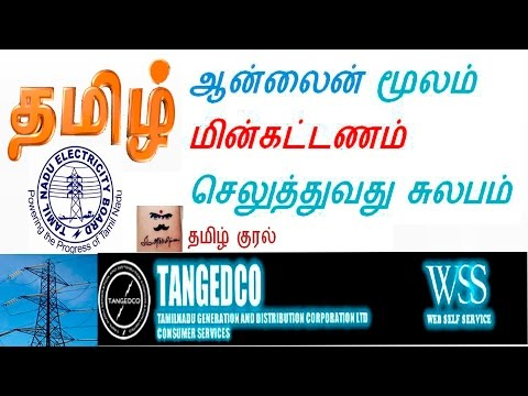 TNEB ONLINE PAYMENT EASY WAY...
