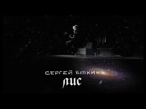 Сергей Бабкин - Лис (mood Video)