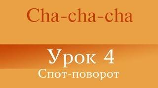 """""""Cha-cha-cha"""" Урок 4 (Спот-поворот)"""