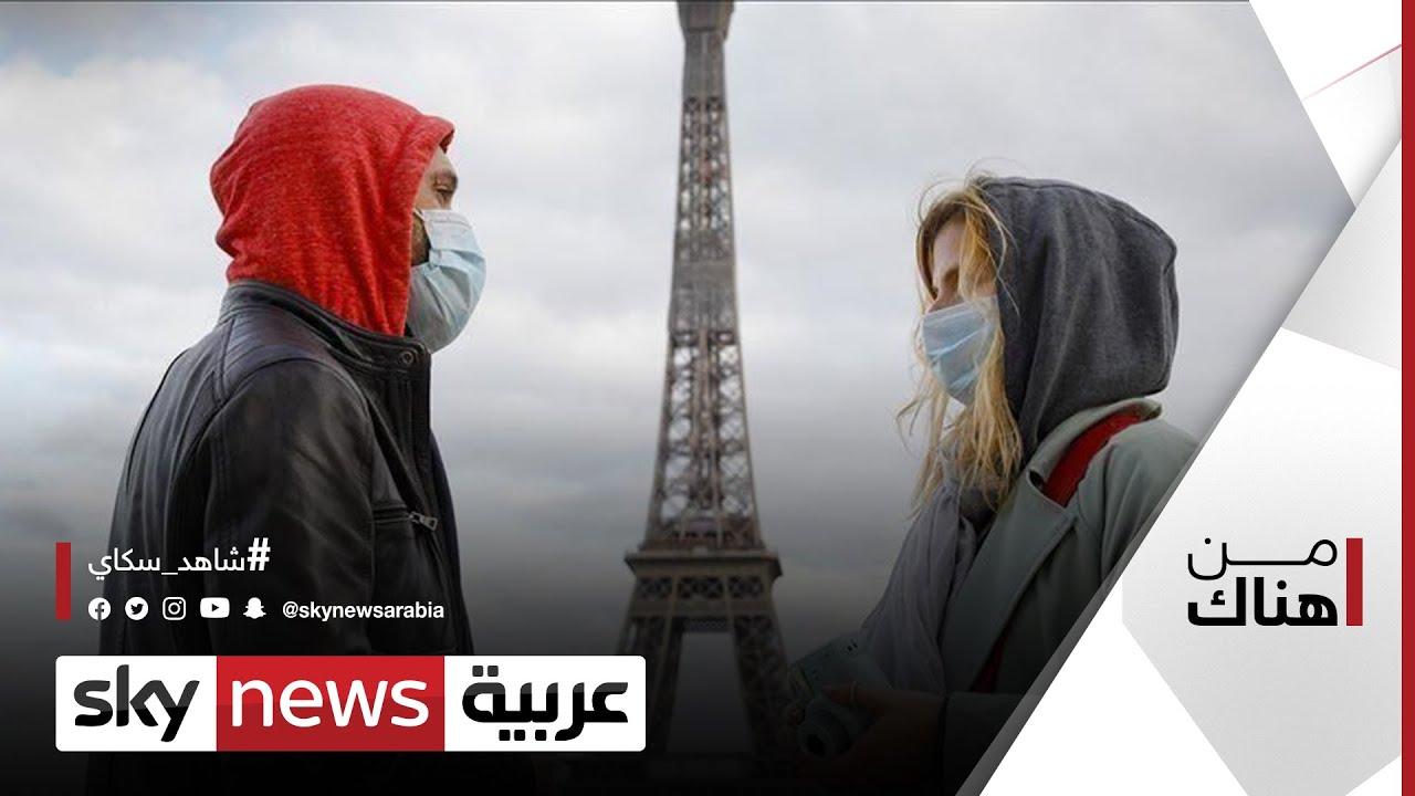 فرنسا تكافئ المهاجرين العاملين في مواجهة كورونا بتسريع حصولهم على الجنسية | #من_هناك  - 19:54-2021 / 9 / 10