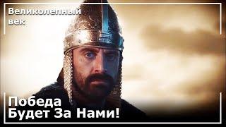 Сулейман Завоевал Белград | Великолепный век