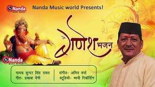 Ganesh Bhajan | New Uttarakhandi Bhakti song | Sunder Singh Rawat | Garhwali Ganesh bhajn Jagar Song