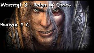 Warcraft 3 - Reign of Chaos.Выпуск № 7.
