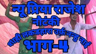 Video Saahi Lakadhara Urf Nanhu Nai Part 4 download MP3, 3GP, MP4, WEBM, AVI, FLV Oktober 2018