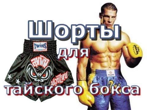 🔵Шорты MMA Venum: Оригинал или Китай ? - YouTube