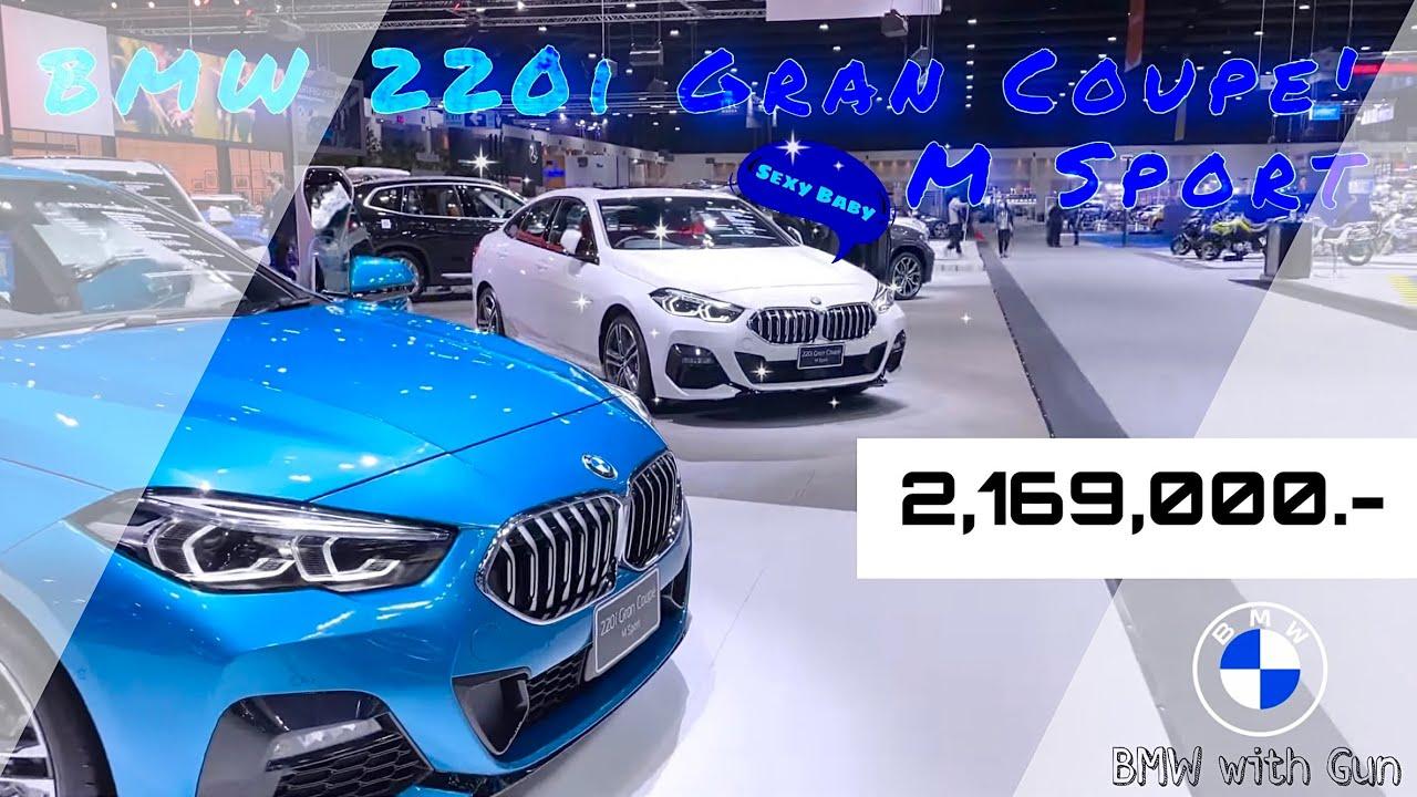 พาชม BMW 220i Gran Coupe' M Sport - เก๋งคูเป้ไซส์เล็ก หมัดเด็ดส่งท้ายปีจาก BMW ราคาเพียง 2,169,000.-