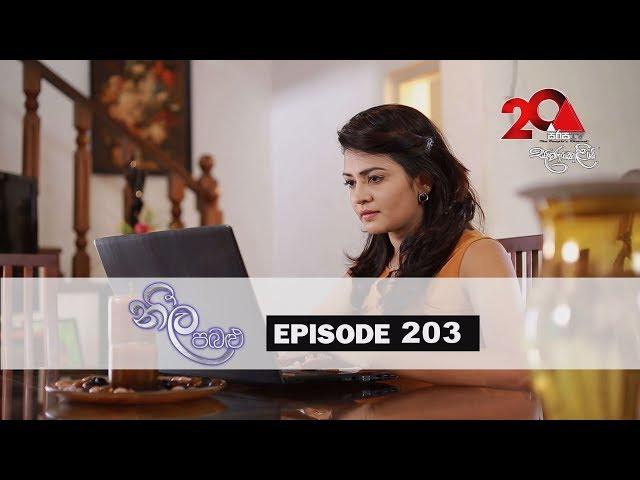 Neela Pabalu   Episode 203   19th February 2019   Sirasa TV