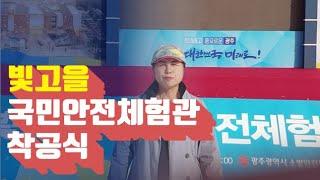 2019.11.1 빛고을 국민 안전 체험관 착공식