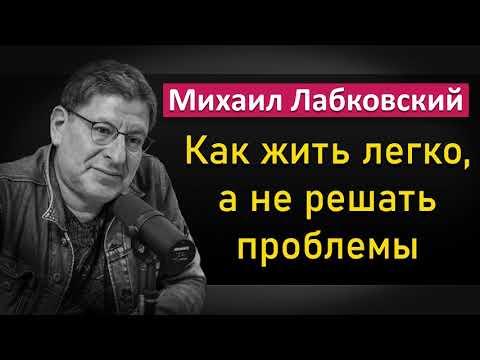 Михаил Лабковский - Как жить легко, а не решать проблемы