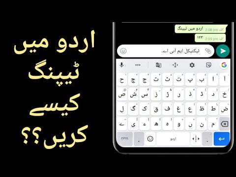 Urdu Me Typing Kaise Kare | Urdu Keyboard Android | How To Enable Urdu Keyboard In Android
