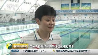 [中国财经报道]关注亲子游泳 专家:新兴行业亟须建立卫生与安全标准| CCTV财经