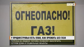 У Приднестровья есть план как прожить без газа