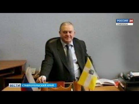 На экс-главу Новопавловска заведено уголовное дело