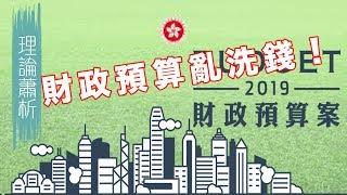 解讀財政預算案 亂洗錢無建設!〈蕭若元:理論蕭析〉2019-02-28 thumbnail