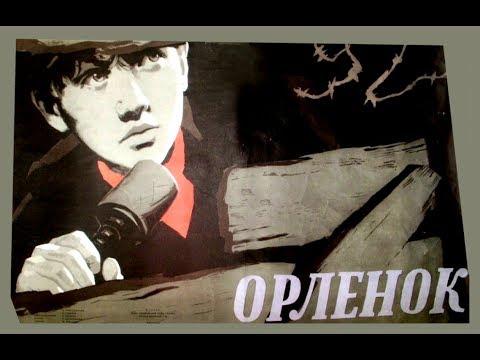 Орлёнок (1957) военная драма