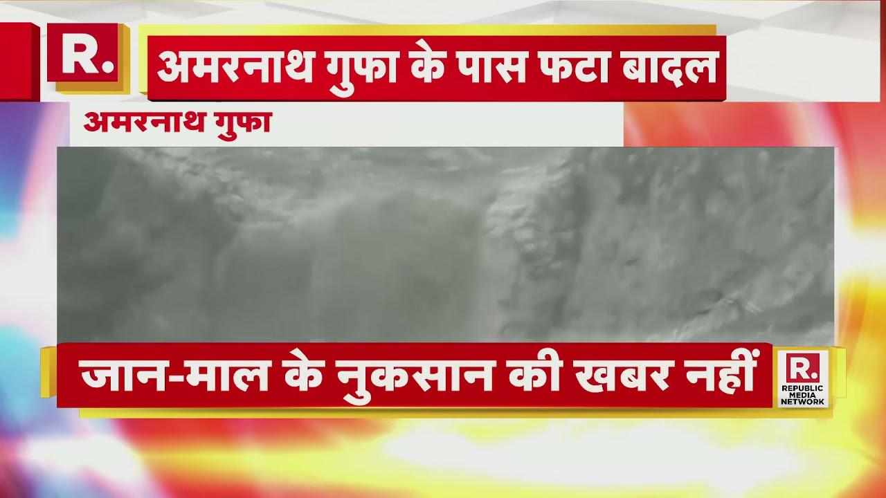 Jammu Kashmir में Amarnath गुफा के पास फटा बादल, जान-माल के नुकसान की फिलहाल खबर नहीं