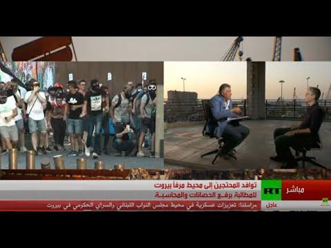 في الذكـرى الأولى لانفجار مرفأ بيروت دعوات للتحقيق ومحاسبة المسؤولين  - نشر قبل 5 ساعة