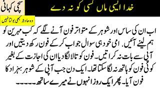 Woh Hadsa Bhoolta Nahi      Maa Ki Story    Urdu Ki Story