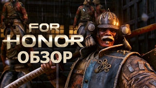For Honor: обзор онлайн игры моей мечты