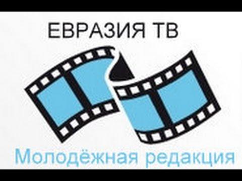 Киностудия Евразия ТВ на Урале