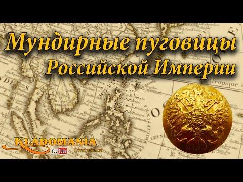 Мундирные пуговицы Российской Империи. Ценные находки кладоискателей. Хорошие находки на полях