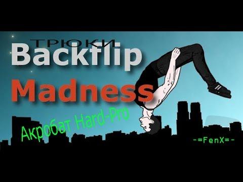 Трюки в BackFlip Madness ( Часть II)