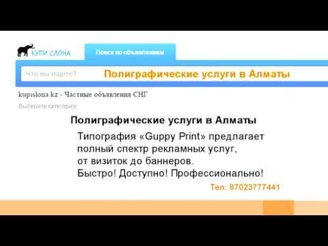 ВЫПУСК #1 Объявления КУПИСЛОНА (Услуги)