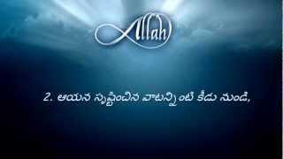 113  Surah Al Falaq Quran Telugu Translation