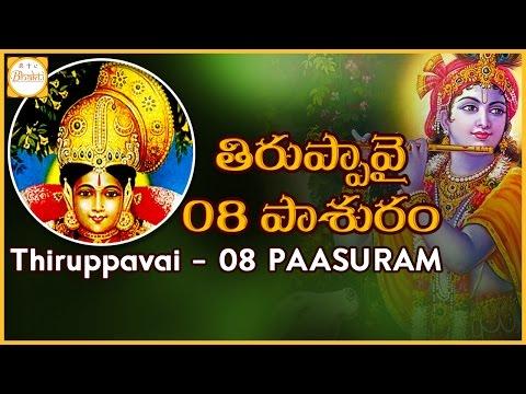 Thiruppavai Pasuram – 8 | Dhanurmasam Special | Keezh Vanam Pasuram Meaning | Bhakti