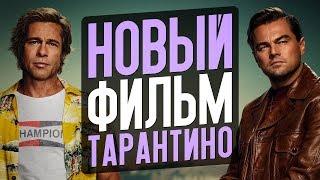 Новый фильм Тарантино, возвращение Джеймса Ганна, Богемская рапсодия 2 и др – Новости кино