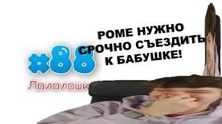 РОМЕ ПЛОХО! ОН УМИРАЕТ! - MOMENTS #88