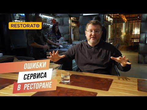 Ошибки сервиса в ресторанах   Мнение Димы Борисова