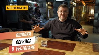 Ошибки сервиса в ресторанах | Мнение Димы Борисова