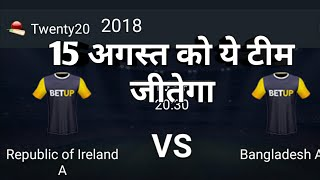 15 August T20 match 2018 || Ireland vs Bangladesh || cricket prediction today ||