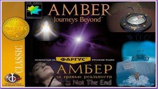 AMBER: Journeys Beyond (рус.дубляж) FARGUS 1996 полное прохождение