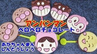 Anpanman Chocolate アンパンマン ペロペロチョコレートにあかちゃんまんが新登場! thumbnail